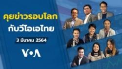 คุยข่าวรอบโลก กับ วีโอเอ ภาคภาษาไทย วัน พุธ ที่ 3 มีนาคม 2564