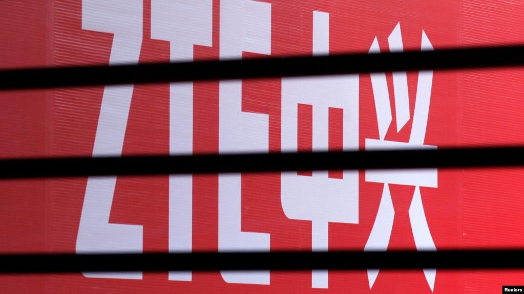 總部位於深圳的中國電子公司中興通訊的徽標