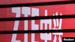 总部位于深圳的中国电子公司中兴通讯的徽标