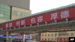 北京街頭懸挂的橫幅標語