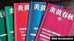 中國改革派雜誌炎黃春秋(網絡圖片)