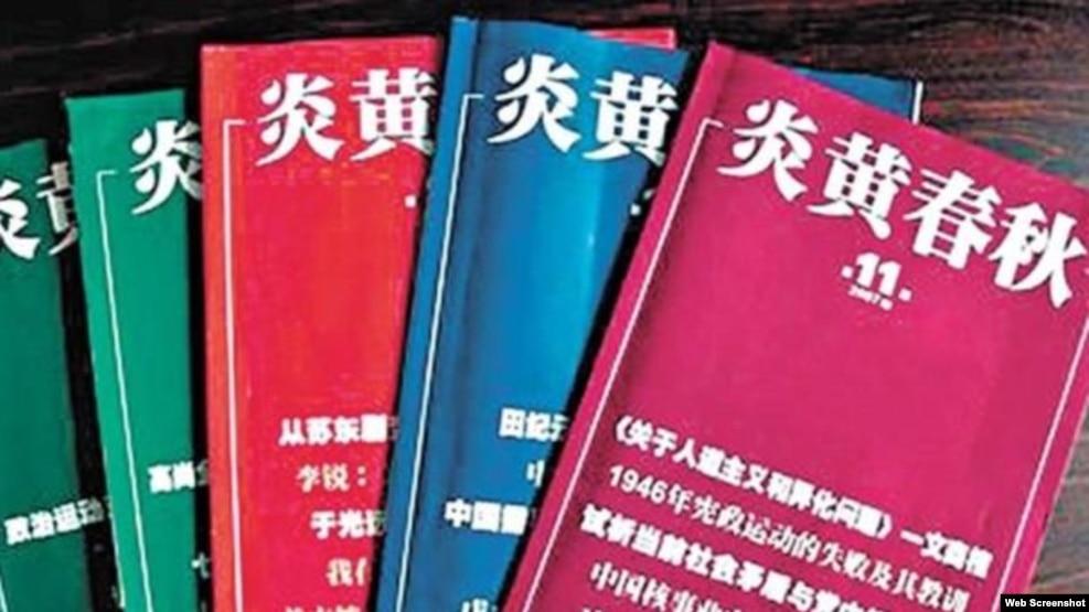 中国改革派杂志炎黄春秋(网络图片)