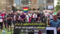 حمایت حامد اسماعیلیون از مردم خوزستان در تجمع ایرانیان تورنتو - جمعه ۱ مرداد ۱۴۰۰
