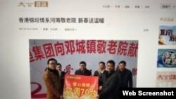 香港大公网上仍能搜出相关报道:2017年1月14日,商水县委书记马卫东(左三)出席涉嫌巨额非法集资女商人杨瑞(左二)赞助的慈善捐赠活动。