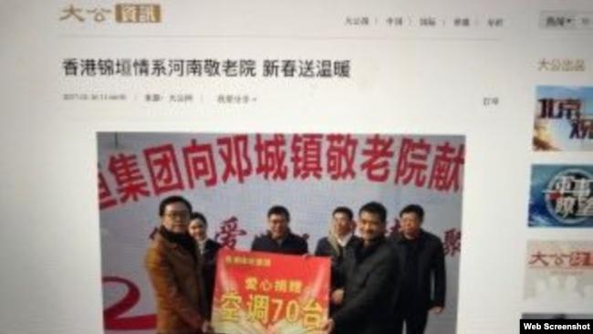 香港大公網上仍能搜出相關報導:2017年1月14日,商水縣委書記馬衛東(左三)出席涉嫌巨額非法集資女商人楊瑞(左二)贊助的慈善捐贈活動。