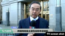 VOA连线:跨国贿赂案主被告保释申请被拒