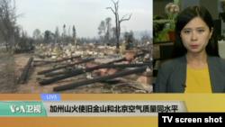 VOA连线:加州山火使旧金山和北京空气质量同水平