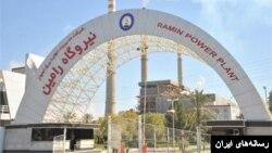 نیروگاه برق «رامین» اهواز