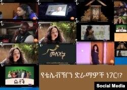 Ethiopian Movies posters