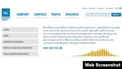 國際經濟研究公司榮鼎集團的官方頁面截圖。