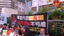 香港支聯會斥警方濫權拒絕提交會員及活動資料