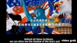 A screenshot from a Chinese propaganda video that warns of the 'dark shadow of the Stars and Stripes'