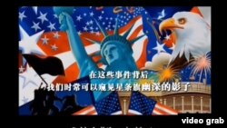 "Gambar diambil dari video propaganda China yang mengingatkan penonton atas ""bayangan gelap bintang-bintang dan garis-garis."""
