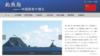 日本不满中国开钓鱼岛网站的英日文版