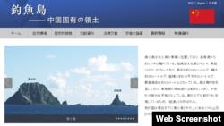 中國釣魚島專題網站日文版(網站截屏)