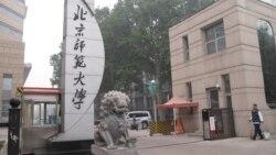北京师范大学校门,习近平2014年9月9日到北师大参观访问。(美国之音张楠拍摄)