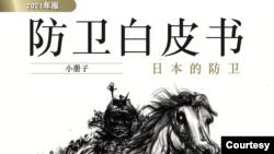 日本2021年國防白皮書的封面。