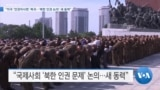 "[VOA 뉴스] ""미국 '인권이사회' 복귀…'북한 인권 논의' 새 동력"""