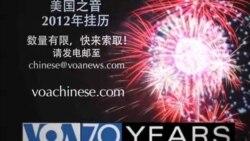 美国之音对华广播70周年纪念挂历