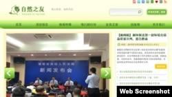 中国民间组织自然之友的网站