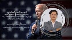 Hello VOA៖ អាមេរិកនិងអាស៊ីអាគ្នេយ៍នៅដើមដំបូងនៃរដ្ឋការលោក Joe Biden