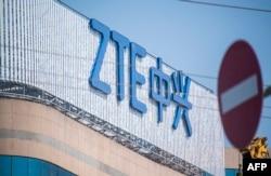 2018年5月3日上海的一座办公大楼展示了中兴公司的标志。