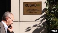Логотип Российского антидопингового агентства (РУСАДА)