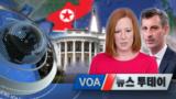 [VOA 뉴스 투데이] 2021년 10월 20일