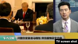 VOA连线(黄耀毅):川普白宫宴请马朝旭,预告国情咨文内容