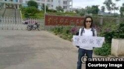香港保钓船长杨匡在监狱外声援被判重刑的贵州民主人士陈西 (图片来自:参与网)
