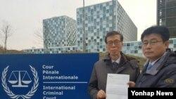 지난해 12월 '한반도 인권과 통일을 위한 변호사 모임'의 김태훈 대표(왼쪽)와 'NK워치'의 안명철 대표가 네덜란드 헤이그에 있는 국제형사재판소(ICC)를 방문해 김정은 북한 노동당 위원장에 대한 수사를 촉구하는 고소장을 제출했다.