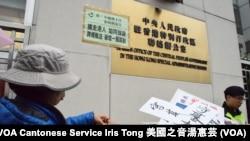 遊行人士在中聯辦外綁上黃絲帶寓意港人爭取自由的決心 (攝影:美國之音湯惠芸)