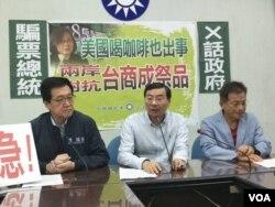 台湾在野党国民党立法院党团就85度C事件召开记者会(国民党立法院党团提供)