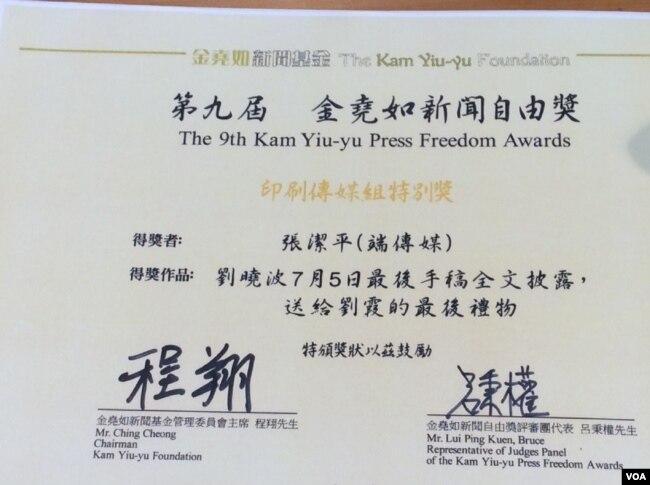 端传媒的张洁平因披露刘晓波最后手稿曾获金尧如新闻自由奖 (美国之音记者申华 拍摄)