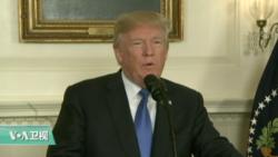 VOA连线:川普宣布其伊朗政策,仍保留伊朗核协议