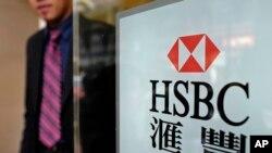 HSBC در سالهای اخیر، جریمه های سنگینی برای نقض تحریمهای آمریکا به این کشور پرداخته است.