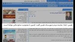 بسته حمایت از تولید در مجلس ایران تدوین می شود