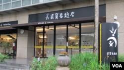 位于台北市的吴宝春旗舰面包店 (美国之音张永泰拍摄)