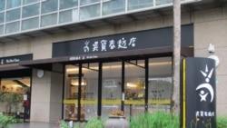 台湾知名面包师吴宝春发表亲中言论引发争议