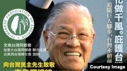 美國台僑社團2020年8月22日舉辦向台灣前總統李登輝致敬視訊講座(全美台灣同鄉會臉書)