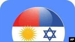 Israei - Kurd