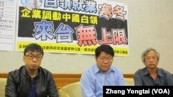 台灣民間團體就引進中國白領衝擊就業市場召開記者會(美國之音 張永泰拍攝)