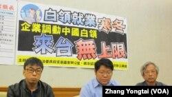 台湾民间团体就引进中国白领冲击就业市场召开记者会(美国之音 张永泰拍摄)