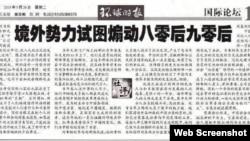 官媒环球时报5月26日社评(推特图片)