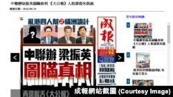 香港成報斥大公報人格謀殺民選議員