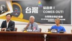 台湾运动选手将以台湾名义参与同性恋运动会