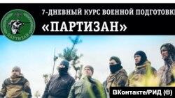 RIM VKontakte Partisan Camp Advert