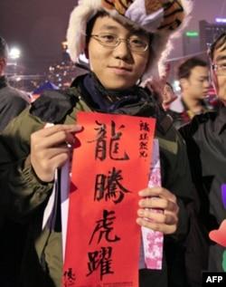 """中四生褚珏然展示何俊仁书写的""""龙腾虎跃"""""""