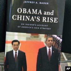 """前白宫官员贝德新书""""奥巴马与中国崛起"""