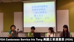 香港多個民間團體舉辦座談會,探討普教中的成效,以及與國民教育的關係